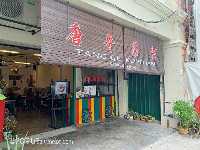 Petaling Streetに面した唐哥茶室(TANG GE KOPITIAM)の入口