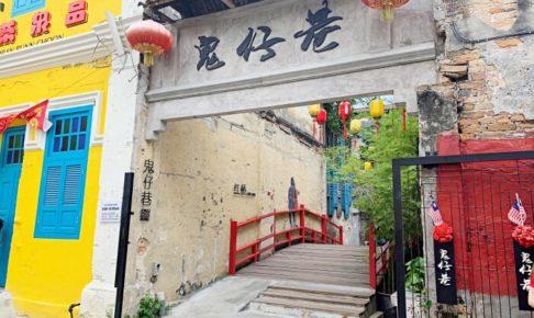クアラルンプールのチャイナタウンにある鬼仔巷(Kwai Chai Hong)