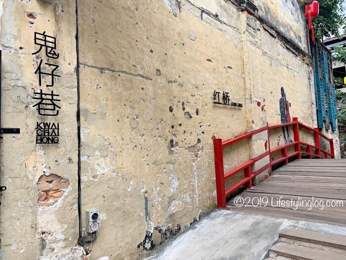鬼仔巷(Kwai Chai Hong)にあるレッドブリッジ