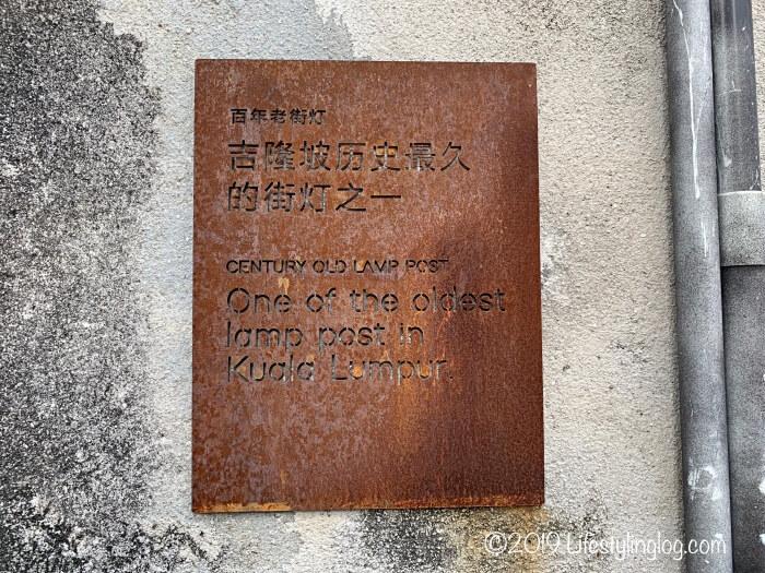 鬼仔巷(Kwai Chai Hong)にある100年以上の歴史を持つ古い街灯の説明書き