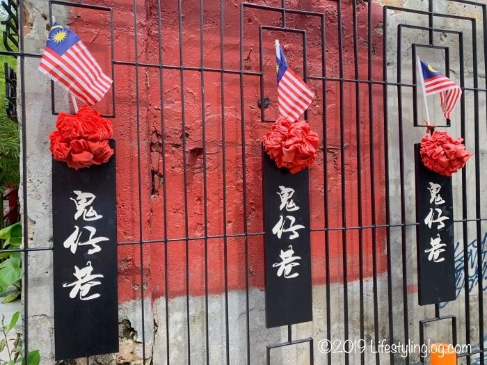 有名な書道家によって描かれた鬼仔巷(Kwai Chai Hong)の文字