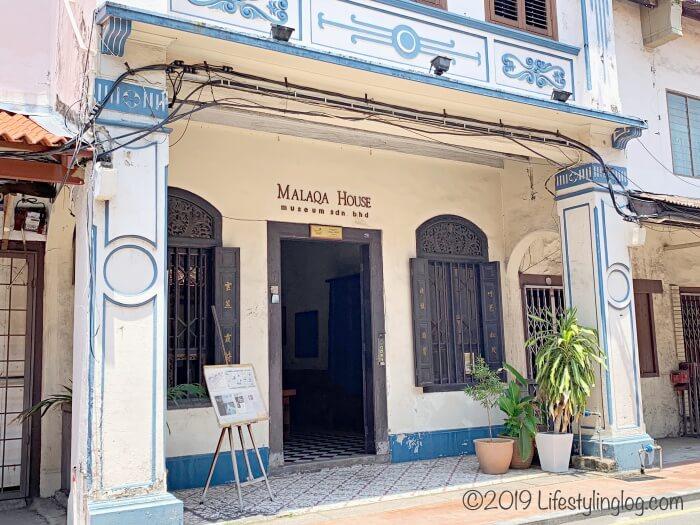MALAQA HOUSE(マラッカハウス)