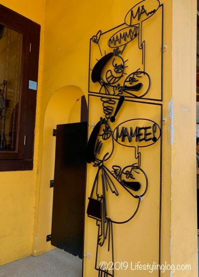 マラッカにあるMAMEE(マミー)のワイヤーアート
