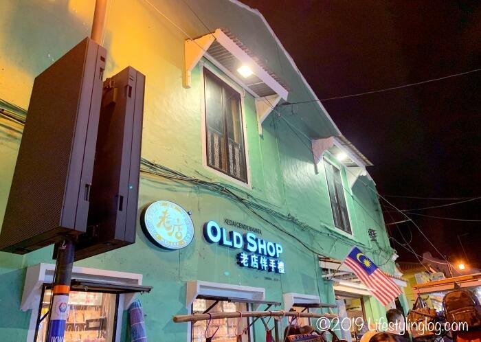 マラッカにある老店伴手禮(OLD SHOP)の店舗