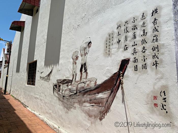 船を描いたマラッカのストリートアート