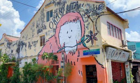 マラッカにあるオランウータンハウス(The Orangutan House)の店舗外観