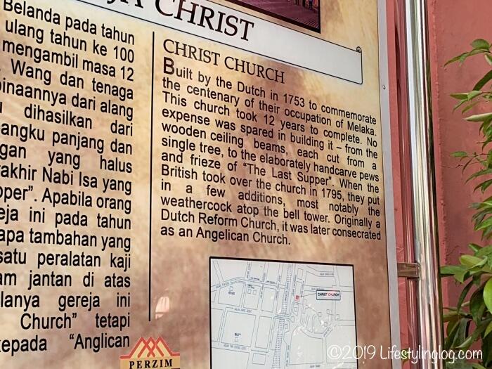 マラッカのキリスト教会(Christ Church Melaka)内にある教会概要
