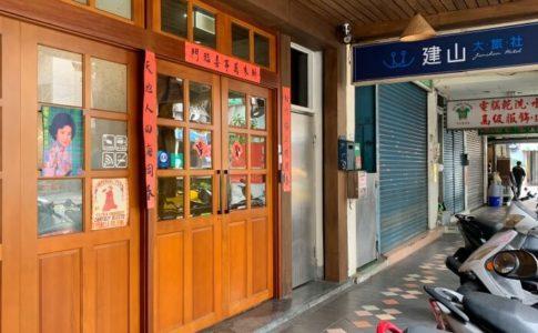 台北の大稻埕にある建山大旅社(ジェンシャンホテル)
