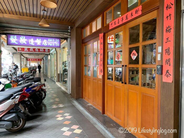 建山大旅社(ジェンシャンホテル)がある前の通りと入口