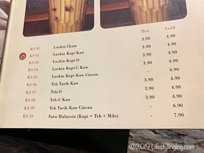 Luckin Kopiのドリンクの価格