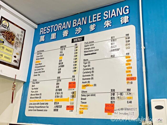 正宗万里香沙爹朱律(Restoran Ban Lee Siang)のメニュー