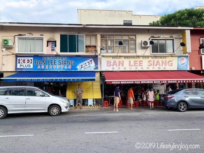 マラッカにある万里香沙爹朱律茶餐室(Kedai Makanan Dan Minuman Ban Lee Siang)と正宗万里香沙爹朱律(Restoran Ban Lee Siang)