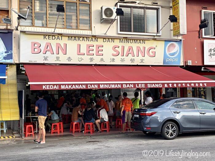 万里香沙爹朱律茶餐室(Kedai Makanan Dan Minuman Ban Lee Siang)の店舗
