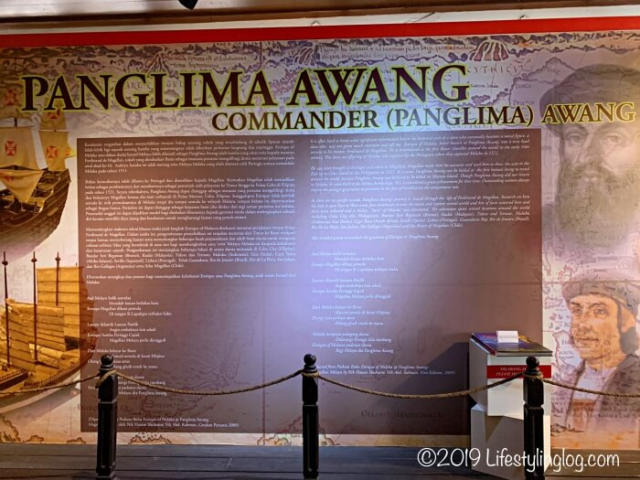 Stadthuys(スタダイス)にあるEnrique of Malacca(Panglima Awang)の展示コーナー