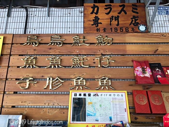 台湾の高雄にある東順記(Dong Shun Ji)の店舗