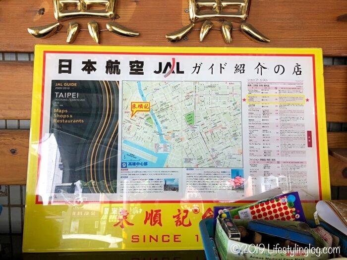 JALガイドに紹介された台湾の高雄にある東順記(Dong Shun Ji)