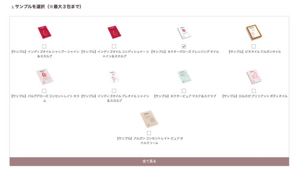 Melvita(メルヴィータ)の公式オンラインサイトのサンプル選択画面
