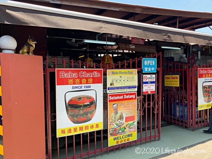 マラッカにあるBaba Charlie(ババチャーリー)の店舗外観
