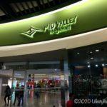 マレーシアのクアラルンプールにあるMid Valley Megamall(ミッドバレーメガモール)