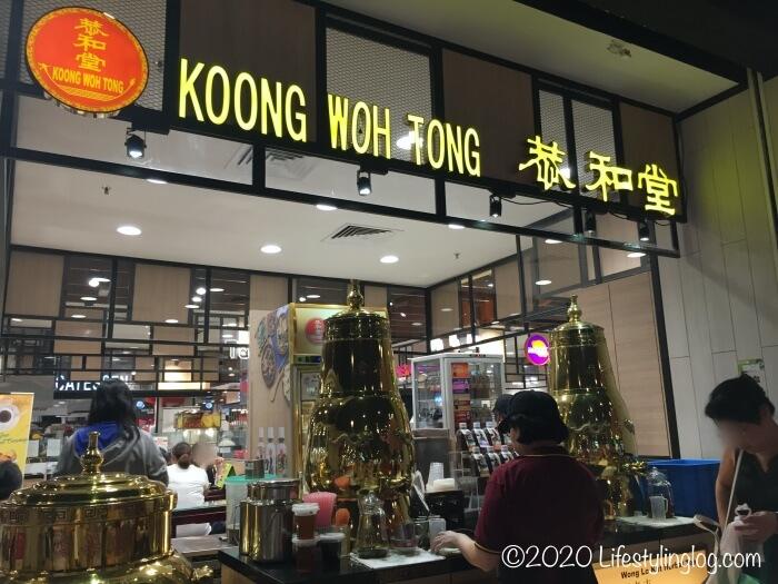 ミッドバレーメガモールにある恭和堂(Koong Woh Tong)