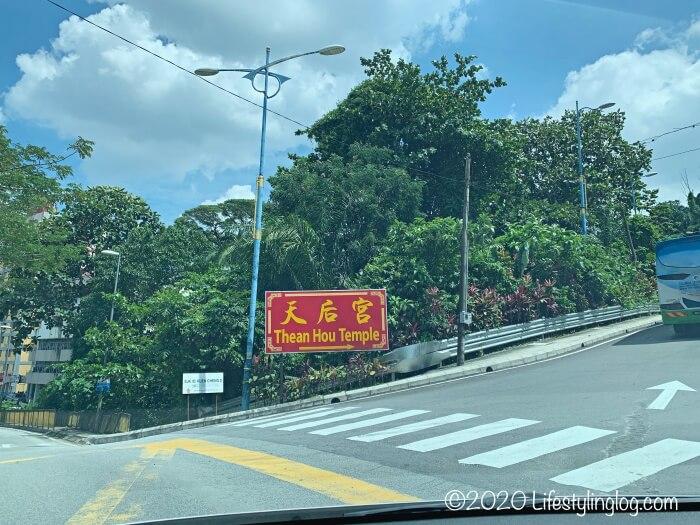天后宮(Thean Hou Temple)までの道のりにあるJalan RobsonとPersiaran Endahが交わる場所