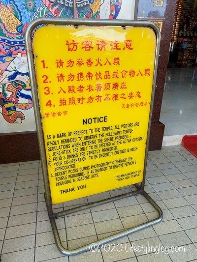 クアラルンプールの天后宮(Thean Hou Temple)の参拝に関わる注意事項