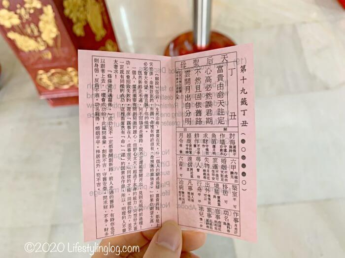 クアラルンプールの天后宮(Thean Hou Temple)のおみくじ
