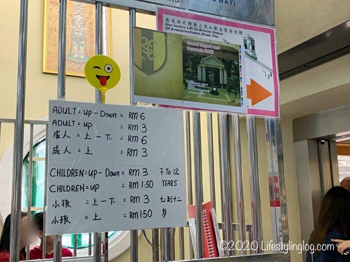 極楽寺(Kek Lok Si Temple)のリフト乗り場にある料金表
