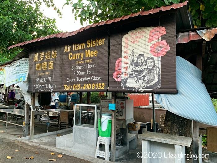 Penang Air Itam Laksaの近くにあるAir Itam Sister Curry Mee
