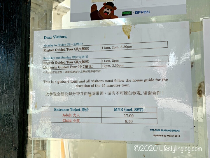 ブルーマンション(Cheong Fatt Tze Mansion)の見学ツアー時間の詳細と入場料金についての張り紙