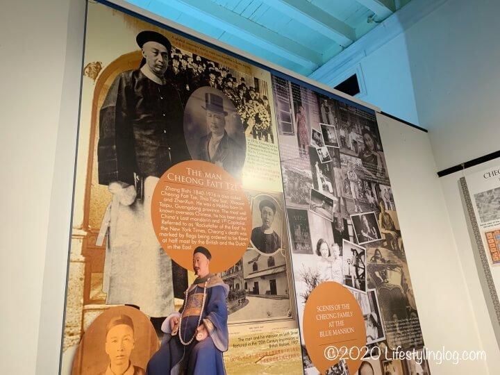 ブルーマンション(Cheong Fatt Tze Mansion)内に展示されているチョンファッツィーについての概要