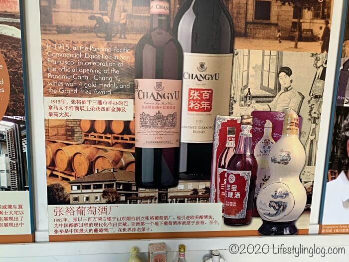ブルーマンション(Cheong Fatt Tze Mansion)内に展示されている張裕(Changyu)ワインの説明書き
