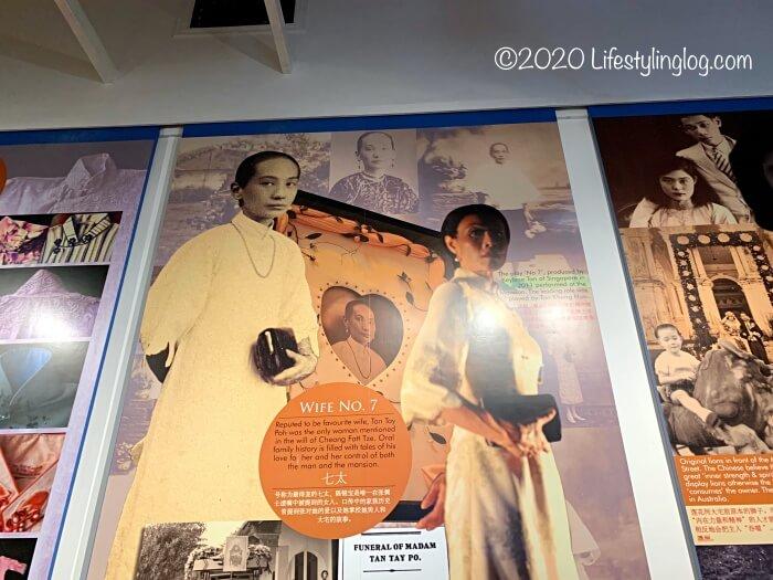 ブルーマンション(Cheong Fatt Tze Mansion)に展示されているチョンファッツィーの7番目の妻