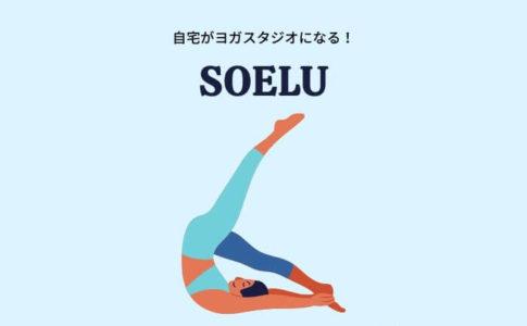 オンラインフィットネスのSOELU(ソエル)体験レビュー