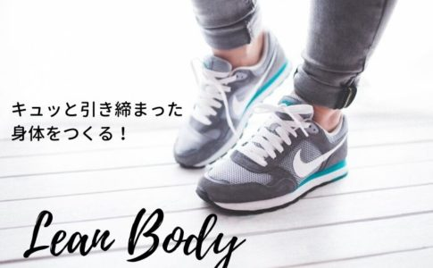 Lean Body(リーンボディ)