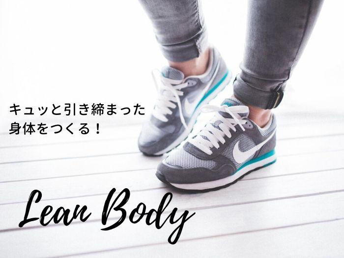 Lean Body(リーンボディ)