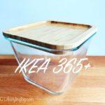 IKEA365+のふた付き保存容器