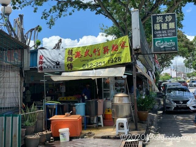 龍師傅港式竹昇麵家(Loong Sifu Bamboo Noodle House)の店舗外観