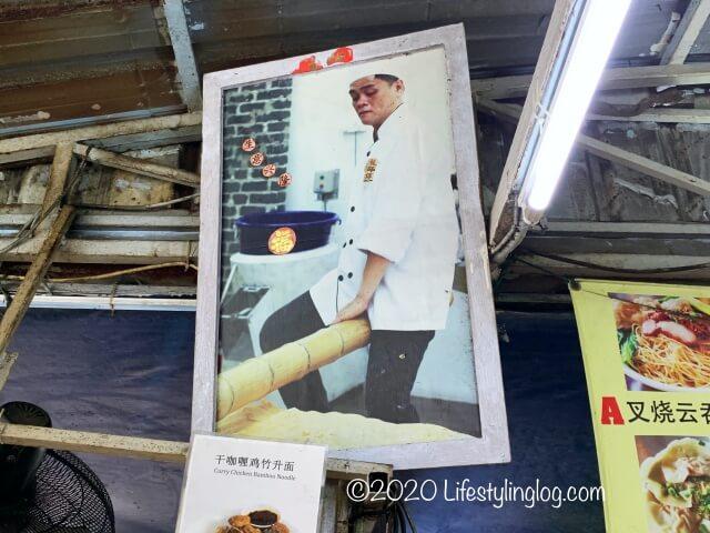 竹の棒を使う伝統製法の竹昇麺を作っている龍師傅