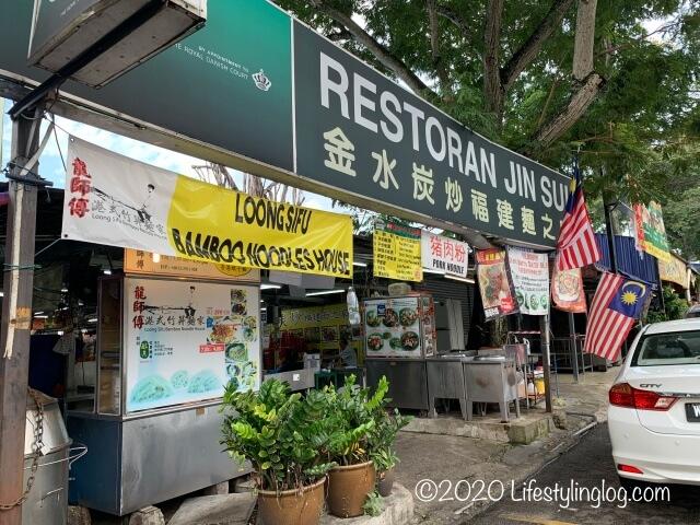 龍師傅港式竹昇麵家(Loong Sifu Bamboo Noodle House)があるコピティアム