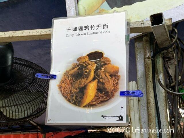 龍師傅港式竹昇麵家(Loong Sifu Bamboo Noodle House)のカレーチキン竹昇麺
