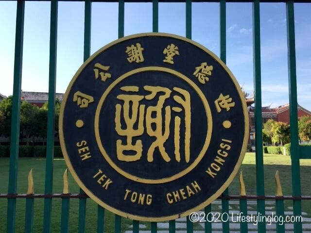 世徳堂謝公司(Seh Tek Tong Cheah Kongsi)の正門前にあるチャーコンシーの飾り