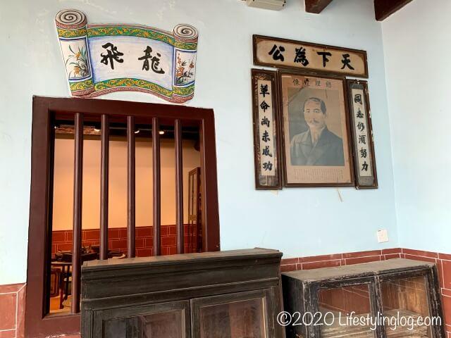 世徳堂謝公司(Seh Tek Tong Cheah Kongsi)にある孫文の肖像画