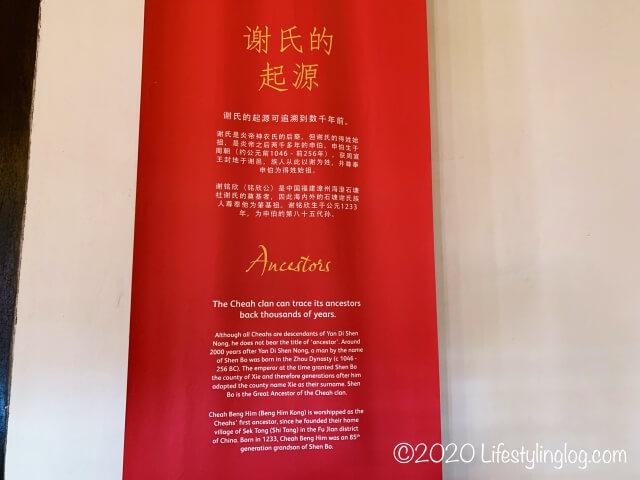 謝公司(チャーコンシー)のInterpretation Centreにある謝という名字の成り立ちについて説明する展示物
