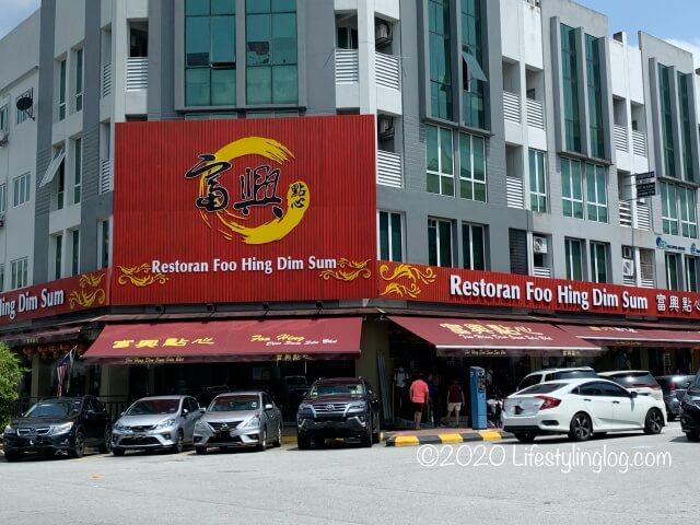 富興點心(Restoran Foo Hing Dim Sum House)の店舗外観