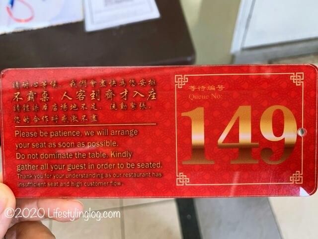 富興點心(Restoran Foo Hing Dim Sum House)の番号札