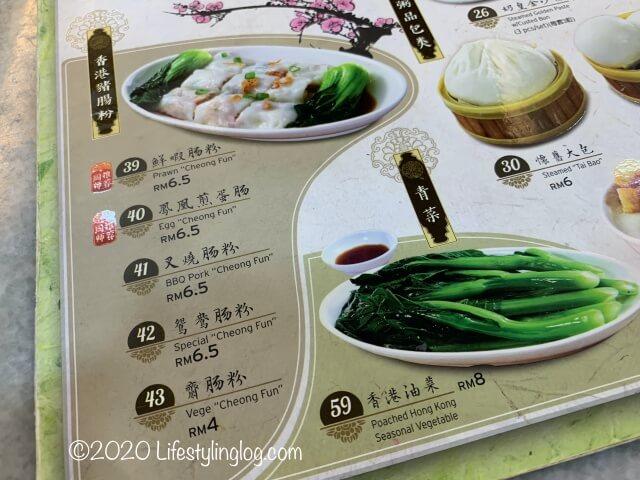 富興點心(Restoran Foo Hing Dim Sum House)の猪腸粉メニュー
