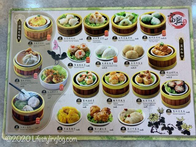 富興點心(Restoran Foo Hing Dim Sum House)の点心メニュー