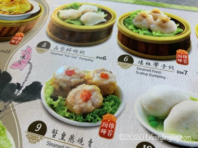 富興點心(Restoran Foo Hing Dim Sum House)の海老焼売のメニュー