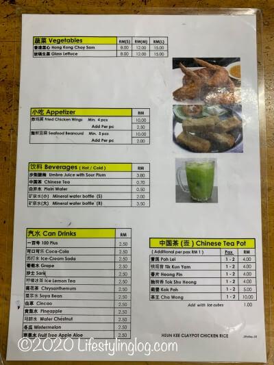 Heun Kee Claypot Chicken Riceの野菜とドリンクメニュー